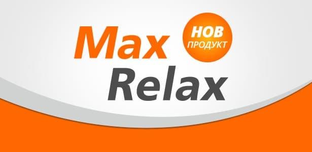 Max Relax - нов продукт за Теб!