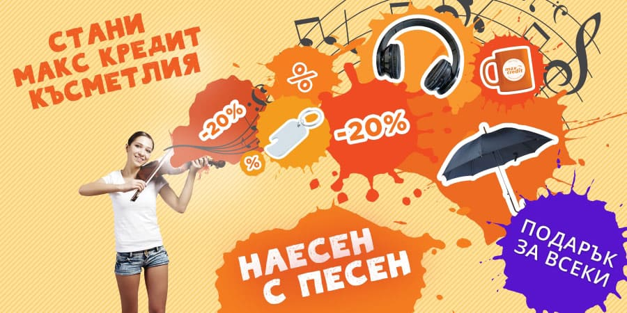 Макс Кредит Късметлии