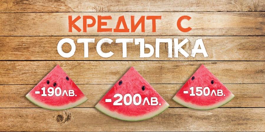 Кредит с отстъпка до 200 лева Август 2021