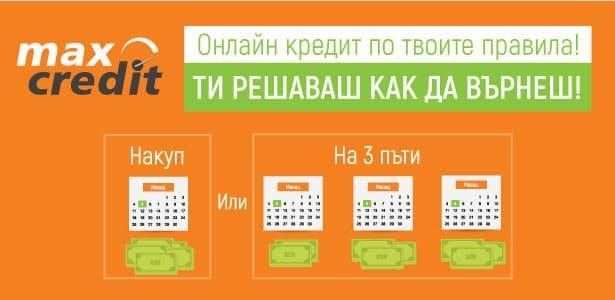 схема на кредит до заплата от Макс Кредит