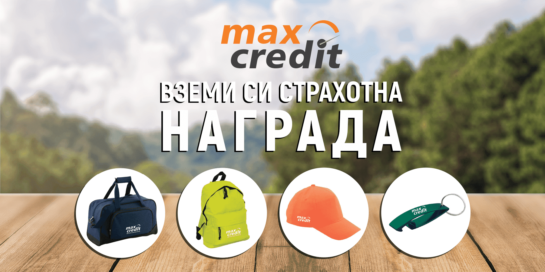 Награди Макс Кредит кампания юни - юли 2018 г - пъ