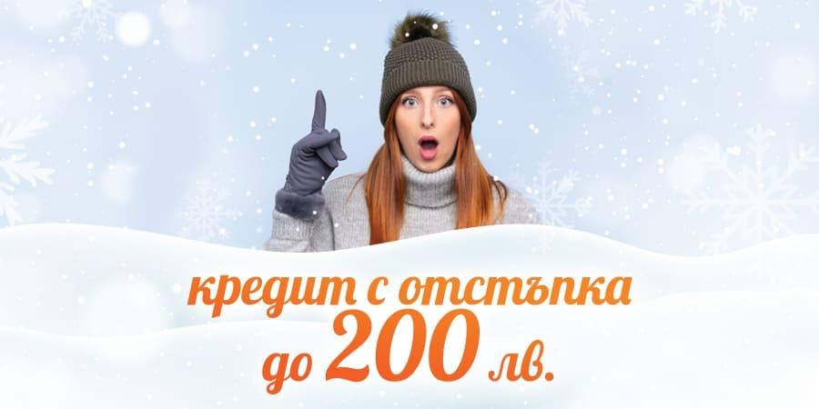 Кредит с отстъпка до 200 лева през Януари
