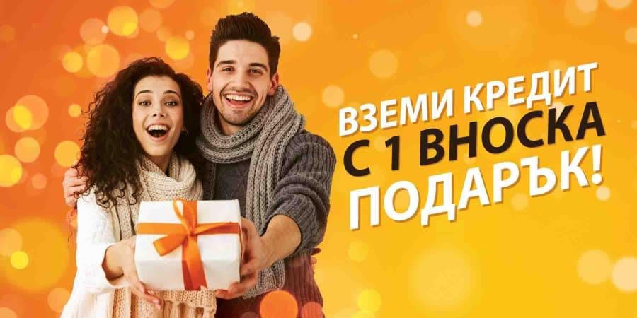 Кредит с 1 вноска подарък през Март 2021