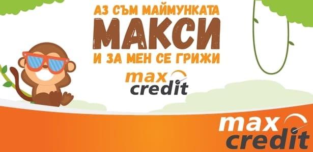 Маймунката Макси стана част от семейството на Макс Кредит