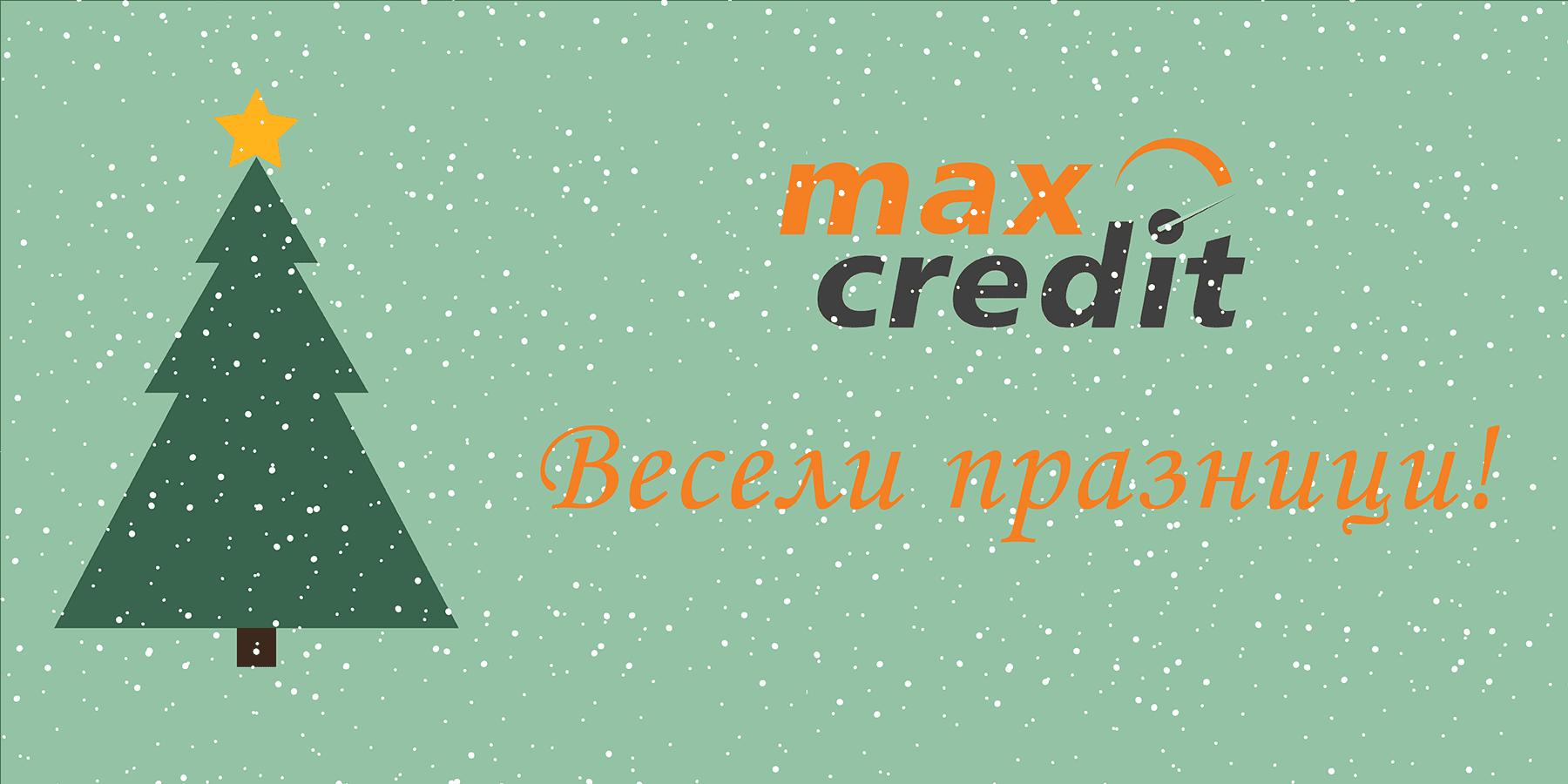 "Макс Кредит Ви пожелава ""Весели празници"""