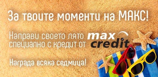 """Макс Кредит раздаде първите награди от кампанията """"За твоите моменти на Макс"""""""