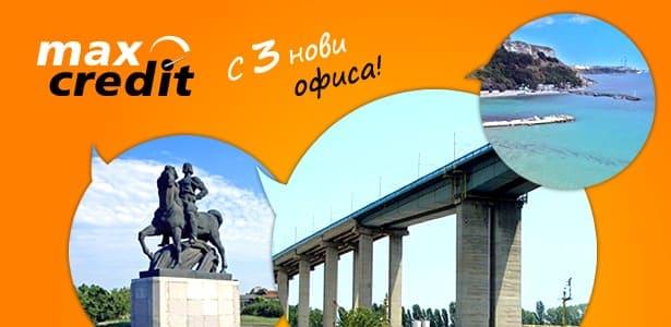 Три нови офиса на Макс Кредит в Източна България