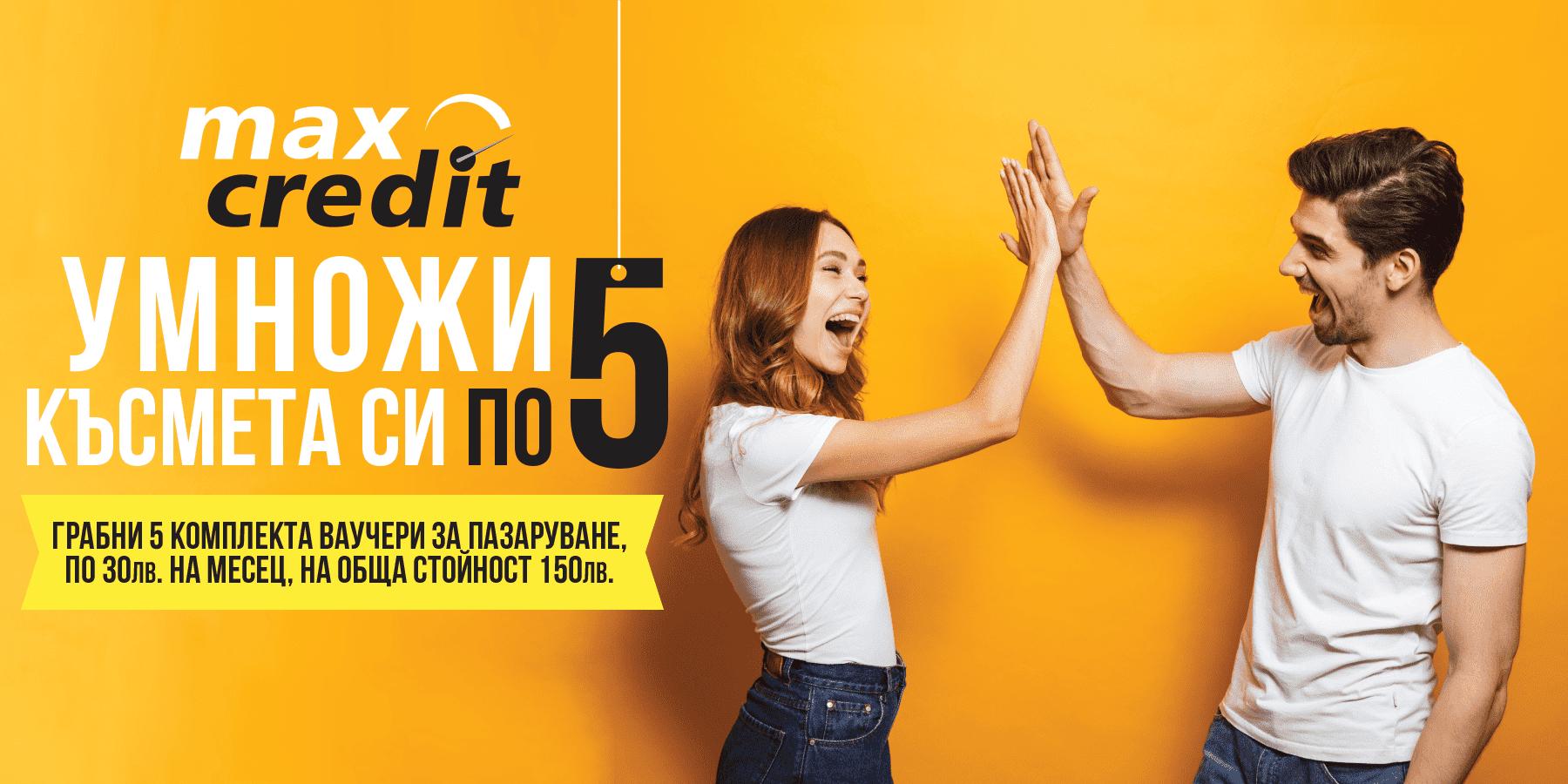 """Макс Кредит зарадва 28 свои Клиенти от Кампанията """"Умножи късмета си x 5 с Макс Кредит!"""""""