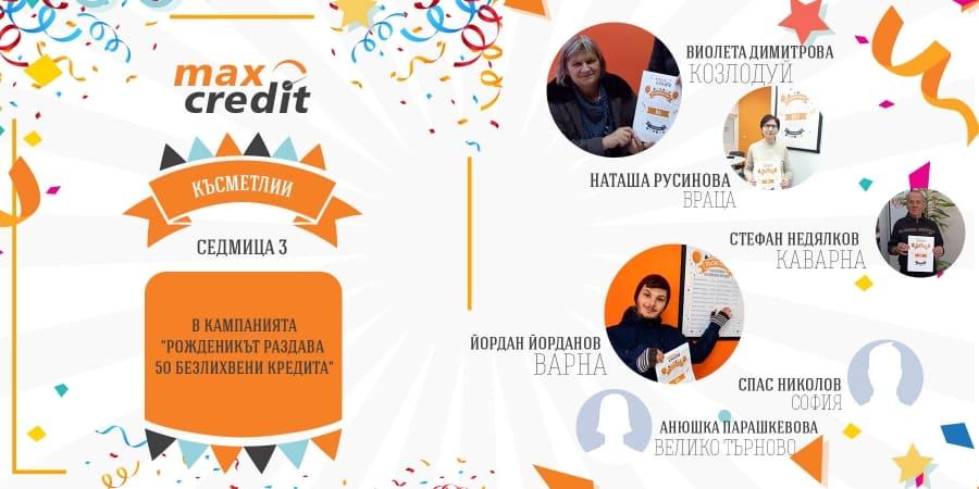 Честито на победителите от Седмица 3 в Кампанията
