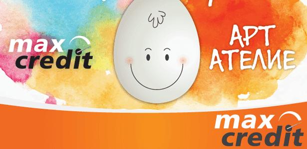 "Макс Кредит кани Вас и Вашите деца на безплатно Арт Ателие ""Нарисувай си яйце!"""