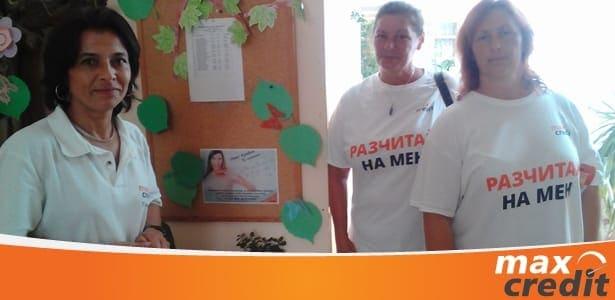 Макс Кредит подпомогна две детски институции в Козлодуй