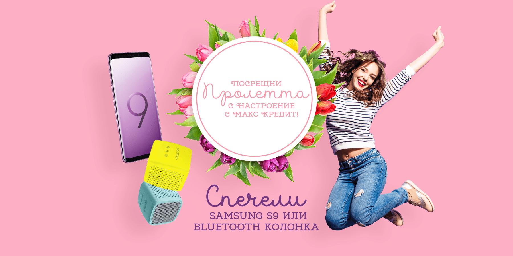 Посрещни пролетта с настроение с Макс Кредит!