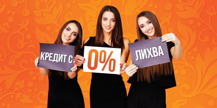 Кредит с 0% лихва