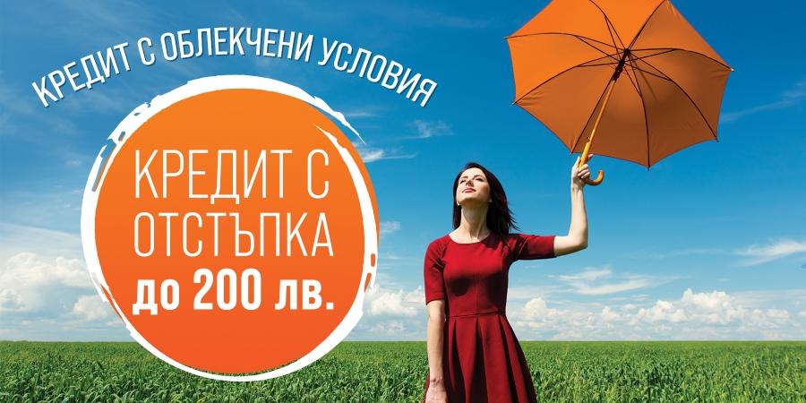 Кредит с отстъпка до 200 лева Юли 2021