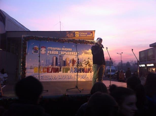концерт на община Връбница