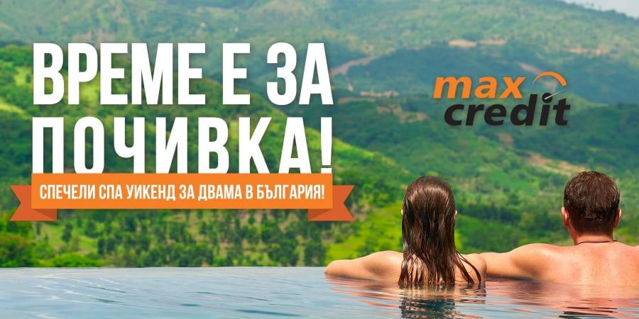 24 клиента на Макс Кредит получават ваучер за СПА уикенд за двама
