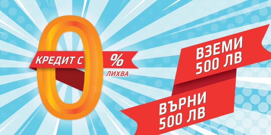 Кредит с 0% лихва през Септември
