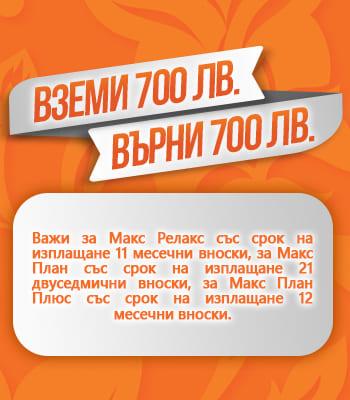 кредит с 0% лихва за 700 лв.
