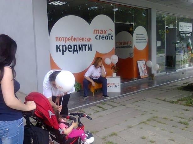 офисът ни в Козлодуй
