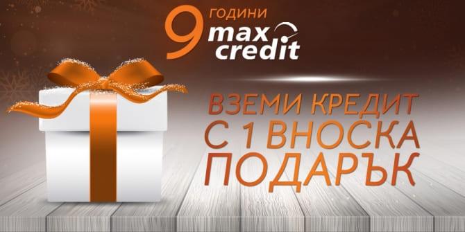 Бърз кредит с 1 вноска подарък