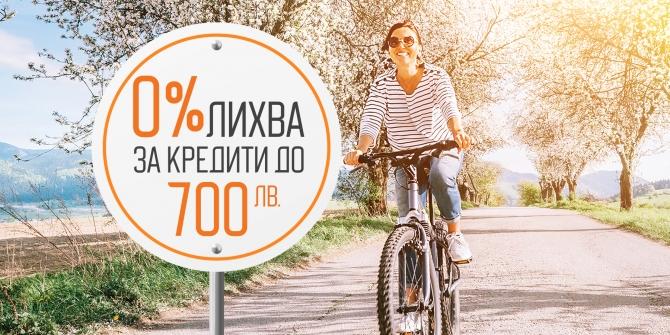 0% лихва за кредити до 700 лева