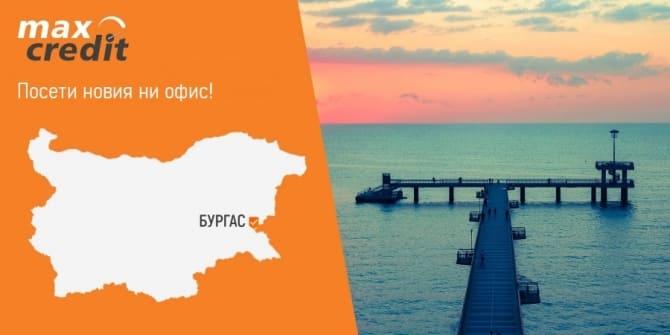 Офисът ни в Бургас е с нов адрес