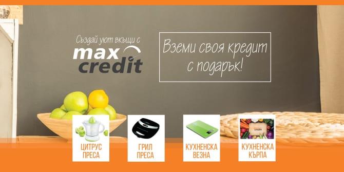 Създай уют вкъщи с Макс Кредит