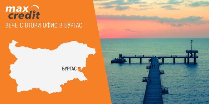 Втори офис на Макс Кредит отвори врати в Бургас