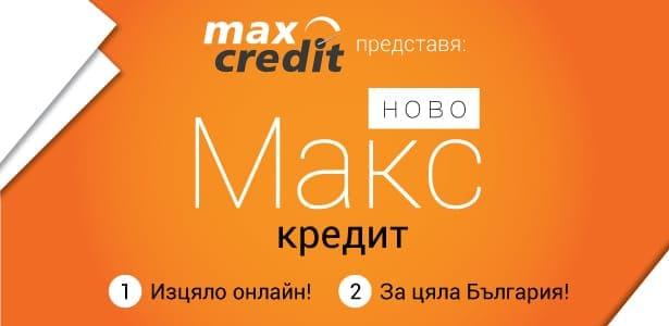 Твоят Макс - Нов Онлайн продукт за Теб!