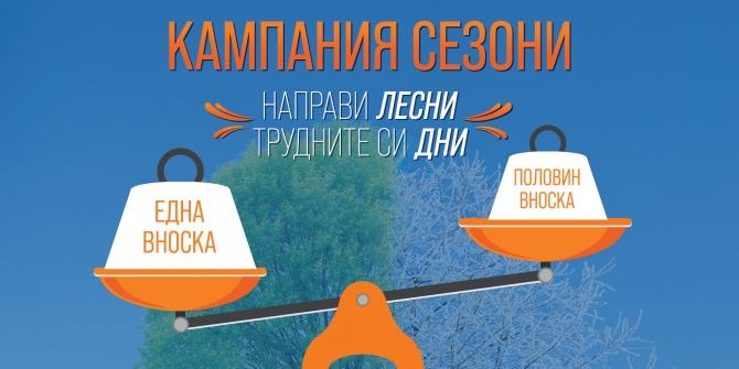 """Кампания """"Сезони"""""""