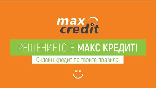 Забравете за традиционните онлайн кредити! Изберете кредит Макс!